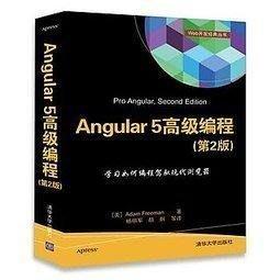 簡體書B城堡 Angular 5 高級編程 (第2版) 出版商: 清華大學出版社 ISBN-13: 9787302491170