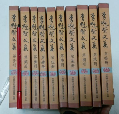 昀嫣二手書 李魁賢文集 全十冊 (平裝) ,2002年初版,行政院文化建設委員會