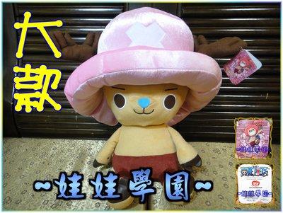 ~娃娃學園~正版海賊王(航海王)喬巴造型絨毛娃娃大款下標區(坐姿約45公分)450元特價中