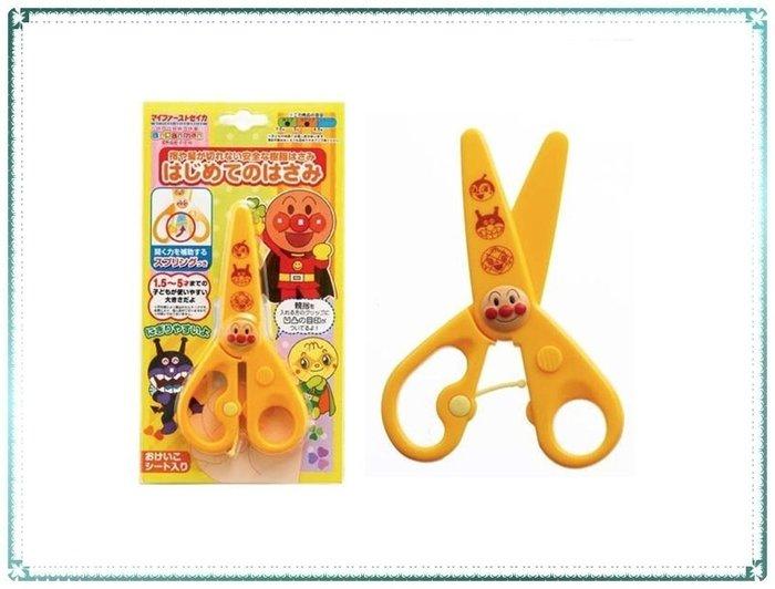 現貨附發票_日本 Anpanman 麵包超人兒童安全剪刀 右手用【Q寶寶】