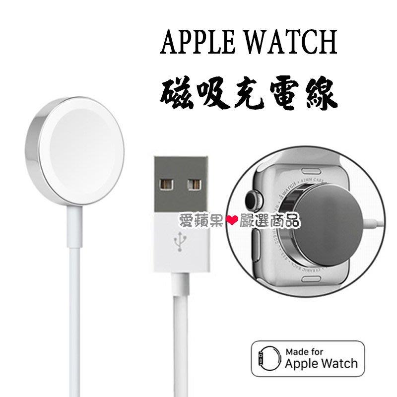 Apple Watch 智慧型手錶 磁力 充電線 1米 蘋果手錶 無線充電器 磁吸 【愛蘋果❤️】