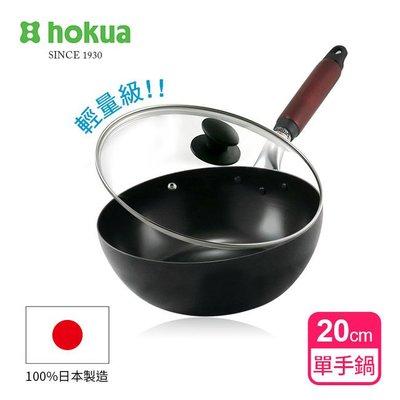 日本北陸hokua輕量級木柄黑鐵單手鍋20cm(贈防溢鍋蓋)100%日本製造