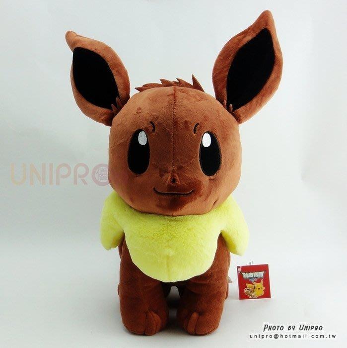 【UNIPRO】神奇寶貝 XY 伊布 Eevee 30公分 絨毛娃娃 玩偶 禮物 正版授權 寶可夢 Pokemon Go
