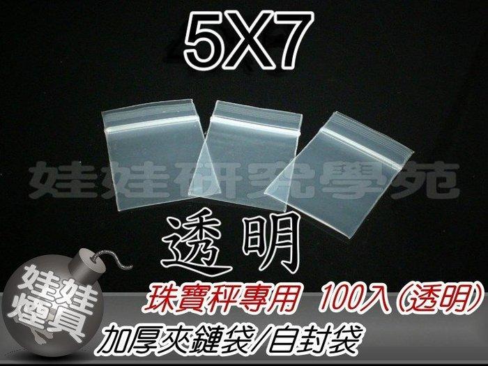 ㊣娃娃研究學苑㊣ 電子秤 珠寶秤 專用加厚20絲樣品袋 夾鏈袋 5X7 (G051)