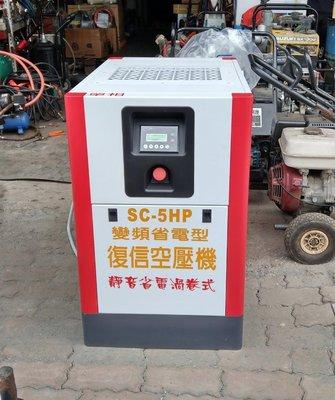 【專業洗車設備の店 】超靜音 5HP單相 渦卷式變頻空壓機-節能省電.低噪音