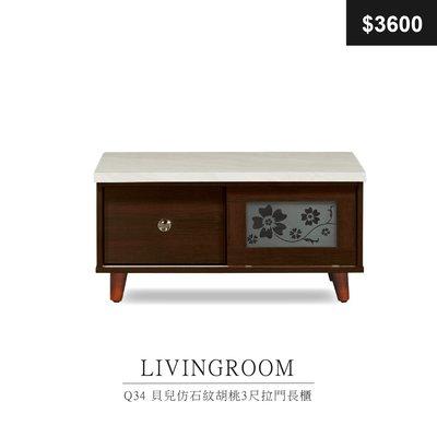【祐成傢俱】Q34 貝兒仿石紋胡桃3尺拉門長櫃