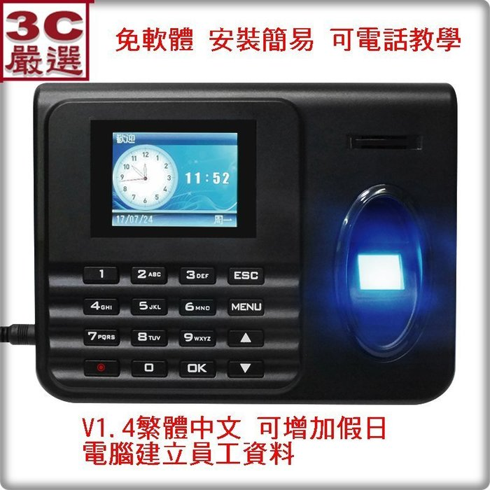 開發票-指紋打卡機 19年款 V1.4 可設假日 繁體中文 含教學 免軟體 打卡機 考勤機 打卡鐘 指紋打卡 防代打卡