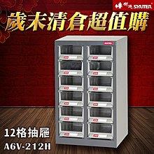 【歲末清倉 超值購】樹德 A6V-212H 12格抽屜 裝潢 水電 維修 汽車 耗材 電子 3C 包膜 精密  零件櫃