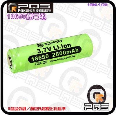 ╭☆台南PQS╮18650型3.7V充電鋰電池 2600mAh 低自放電率 不具記憶效應 凸點設計