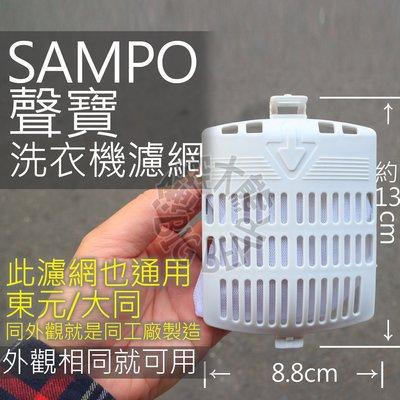 大同洗衣機濾網 東元洗衣機濾網(外觀相同就可用)TAW-A105A 洗衣機棉絮過濾網