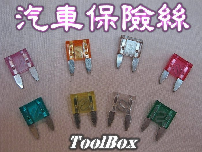 【ToolBox】《網拍最便宜》【ASP迷你型】~保險絲/M型保險絲/插片式保險絲/汽車保險絲/車用保險絲/機車保險絲