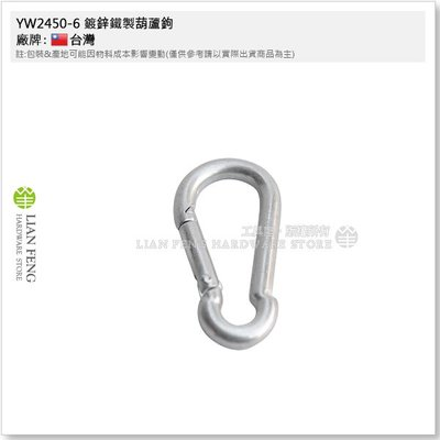 【工具屋】*含稅* YW2450-6 6mm 鍍鋅鐵製葫蘆鉤 6×60 登山鉤 掛鉤 掛勾 安全扣環 工作 扣具