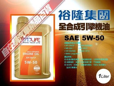 自在購 裕隆 molife 5w 50 全合成 機油 bmw longlife01 ilsac gf4 vw505