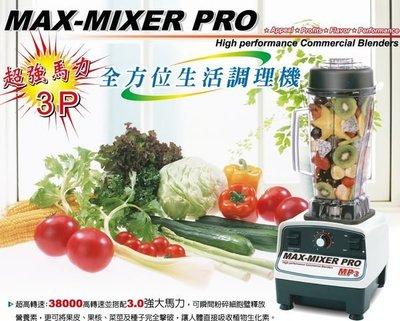 *創傑*全營養果汁冰沙機*台灣製*工廠...