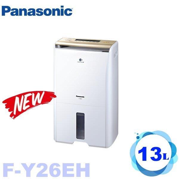 【☎ 來電享優惠】Panasonic國際牌 F-Y26EH 除濕清淨型 除濕機/13L
