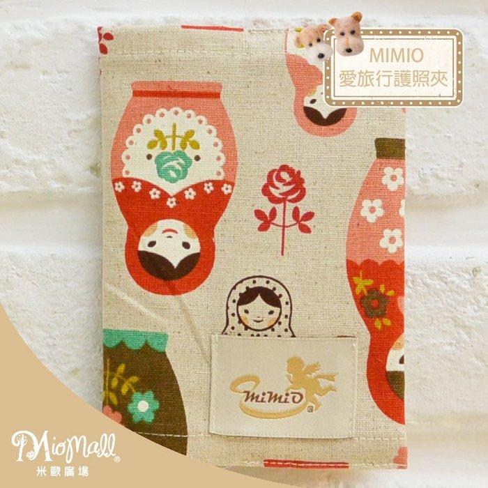 【MIMIO米米歐】台灣設計師文創手作【就愛旅行.護照夾】奇幻異國童話-俄羅斯娃娃紅綠 M0065