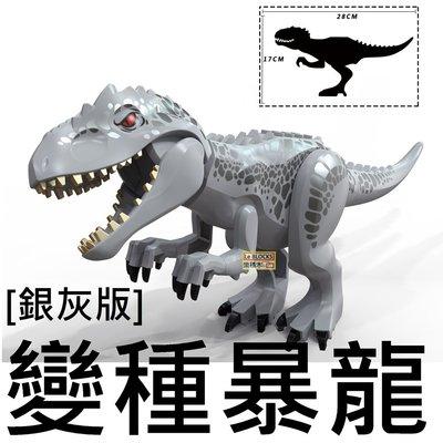 樂積木【預購】第三方 變種暴龍 銀灰版 暴龍 袋裝 非樂高LEGO相容 侏儸紀世界 侏儸紀 恐龍 抽抽樂