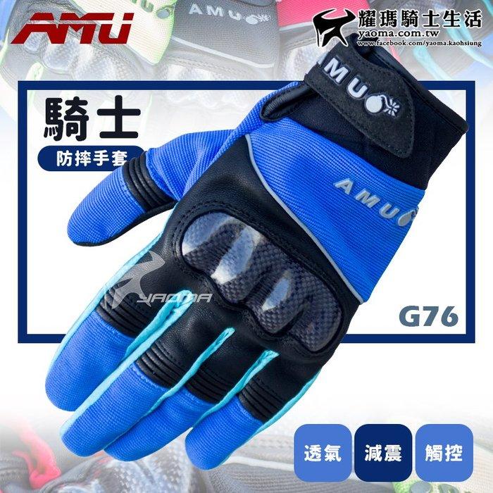 AMU 防摔手套 藍 碳纖維護具 可觸控 通風透氣 機車手套 騎士手套 輕薄手套 耀瑪騎士機車安全帽部品