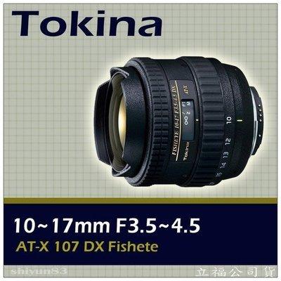 【華揚數位】☆全新 TOKINA AT-X 107 DX 10-17mm 變焦魚眼鏡頭 立福公司貨 秒殺降價☆