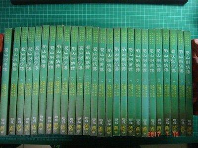 《蜀山劍俠傳 1~26冊(全) 》還珠...