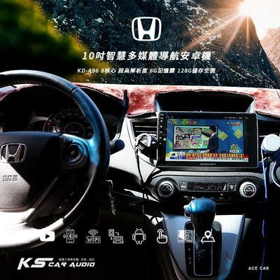 M1A HONDA CRV 四代 10吋智慧多媒體導航安卓機 Play商店 APP下載 6+128超級八核 KD-A96