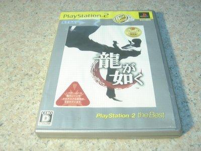 PS2 人中之龍1 龍が如く1 日文版 直購價400元 桃園《蝦米小鋪》