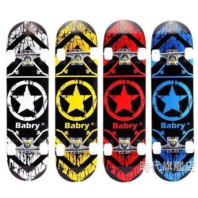 哆啦本鋪 滑板四輪滑板初學者大人公路刷街專業代步楓木男女兒童雙翹4輪滑板車 D655