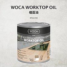【無思木作】丹麥 WOCA 檯面護木油 Worktop Oil 透明平光 750ml 食品安全認證