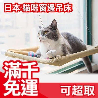 【主子專用 窗邊吊床】空運 日本 貓咪 療癒 貓奴必備 熱銷第一名 ❤JP Plus+