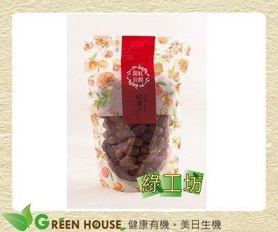 [綠工坊]   紅棗干   台灣紅棗  有籽   苗栗公館鄉農會