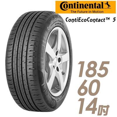 朝馬輪胎轉運站 德國馬牌 ContiEcoContact 5 CEC5 ECO5 185/ 65/ 15吋 台中市