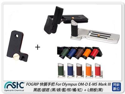 ☆閃新☆STC FOGRIP 快展手把 For Olympus EM5 Mark III + L側板 黑(M3,公司貨)