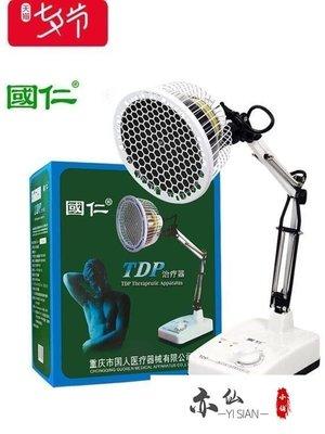國仁神燈肩周炎TDP治療器烤電理療儀家用 多功能遠紅外線烤燈 220V 亦仙小鋪