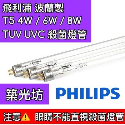 【築光坊】T5 TUV UVC 6W 8W PHILIPS 飛利浦 紫外線殺菌燈管 UV-C  254nm G6 G8
