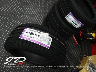 JD-MOTORS NEXEN 尼克森 韓國製造 安靜舒適胎皮 N8000 225/ 40/ 18  各規格歡迎詢問 新北市