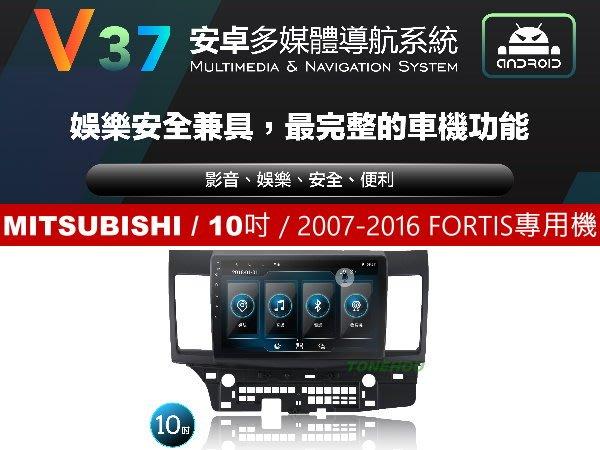 通豪汽車音響 JHY V37系列 MITSUBISHI / 10吋 / 2007-2016  FORTIS 專用安卓機