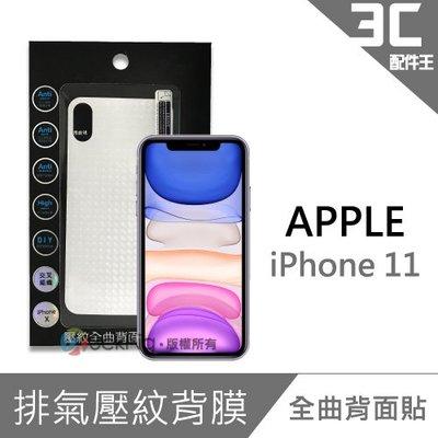 排氣壓紋背膜 Apple iPhone 11 6.1吋 壓紋PVC 背貼 保護貼 全曲背貼 蘋果