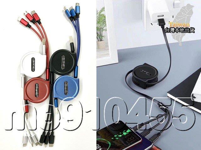 有現貨 3合1充電線 蘋果 安卓Type-c 一拖三數據線 伸縮充電線 vivo 華為 p20 小米 OPPO 手機通用