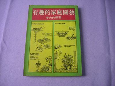 有趣的家園藝 廖山俠編著 80年代利豐出版社