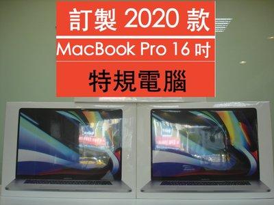 絕對優惠價 訂製特規 2020款 MacBook Pro 16 吋 實體門市 台灣公司貨 範例定價134,900元