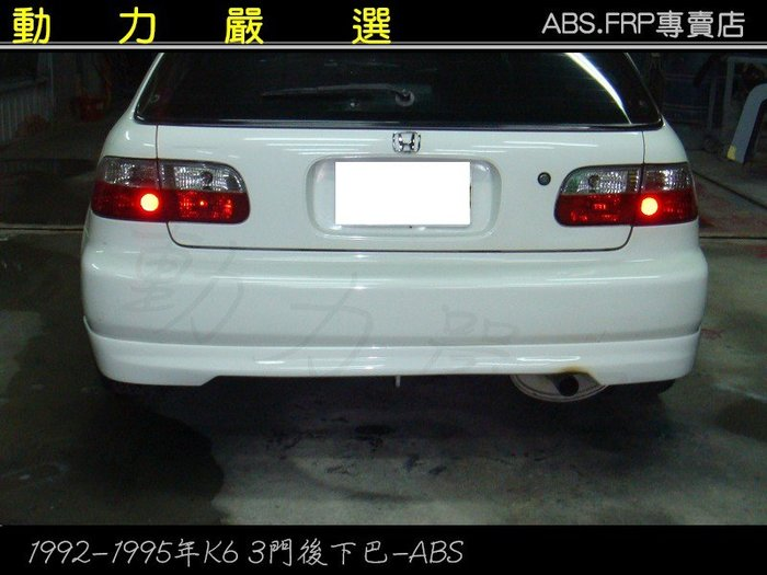 動力嚴選 HONDA 1992-1995年 K6三門 TYPE-R後下巴-ABS