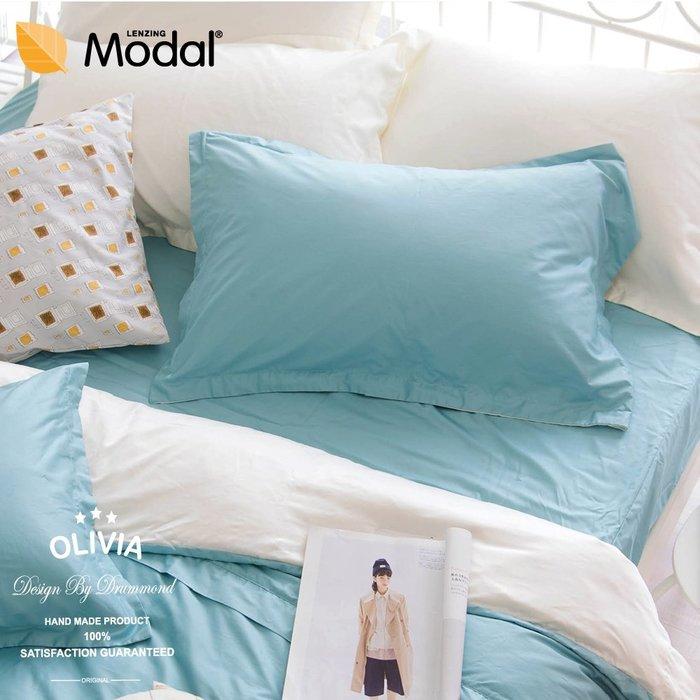 【OLIVIA 】MOC莫代爾棉 / 標準雙人床包枕套三件組【DR5000 TWINS 湖綠X米白】台灣製