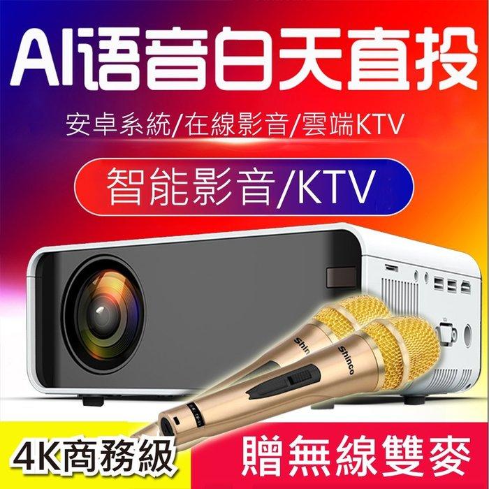 4K 16000照度 安卓投影機  KTV點歌機 多媒體撥放 贈無線麥克風