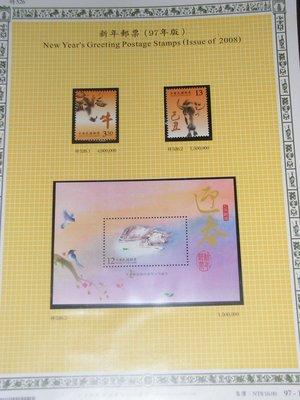 【愛郵者】〈活頁卡〉97年 新年-四輪牛 2全+小全張 上品 原膠.未貼 直接買 / 特526(專526) L97-16