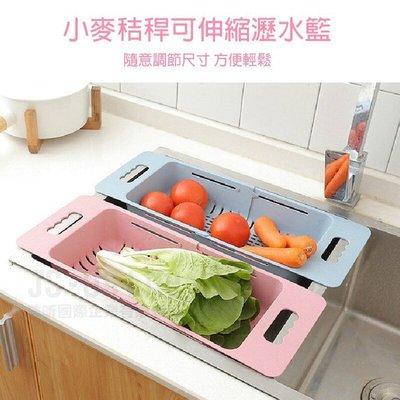 【珍昕】小麥秸稈可伸縮瀝水籃~4色可選(約長38*寬18.5*高8cm)/洗菜籃/瀝水籃
