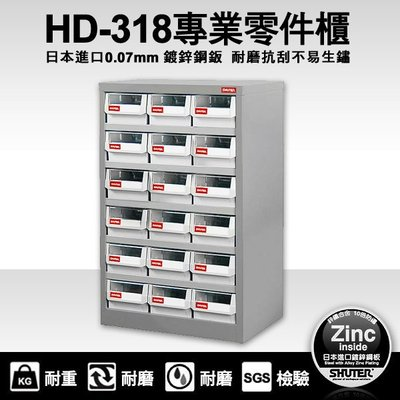 樹德 HD 零件櫃 18格 HD-318 (零件盒/收納櫃/整理盒/收納盒)