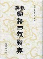 『大衛』 新編國語日報辭典-原價750元特價499