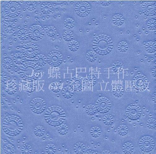 Joy 蝶古巴特手作 德國餐巾紙立體壓紋(33X33CM~2張)/珍藏版 684 全圖