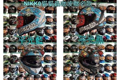頭等大事 安全帽 NIKKO N806 貓貓蟲咖波 限量聯名 全罩式安全帽 送電彩片+免運