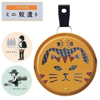 【瘋狂露客】日本Decole 攜帶式迷你蚊香盒 黃 貓咪 現貨
